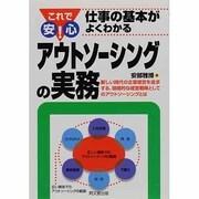 アウトソーシングの実務―新しい時代の企業経営を追求する、積極的な経営戦略としてのアウトソーシングとは(DO BOOKS―これで安心!仕事の基本がよくわかる) [単行本]