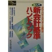 超入門 グローバル・スタンダード時代の新会計基準ハンドブック(One Plus Book) [単行本]
