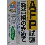 AFP試験一発合格のきめて [単行本]