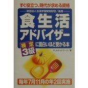 食生活アドバイザー検定3級に面白いほど受かる本 [単行本]