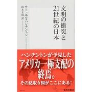 文明の衝突と21世紀の日本(集英社新書) [新書]