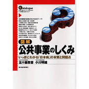 図解 公共事業のしくみ―いっきにわかる「日本病」の本質と問題点 [単行本]