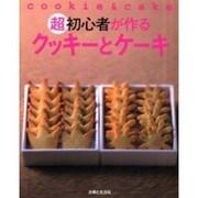 超初心者が作るクッキーとケーキ(別冊・主婦と生活) [ムックその他]