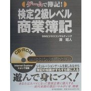 検定2級レベル商業簿記―ゲームで簿記! [単行本]