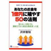 あなたのお金を1億円に殖やす50の法則―知らないと損をする100万円から始まる資産家への道 [単行本]