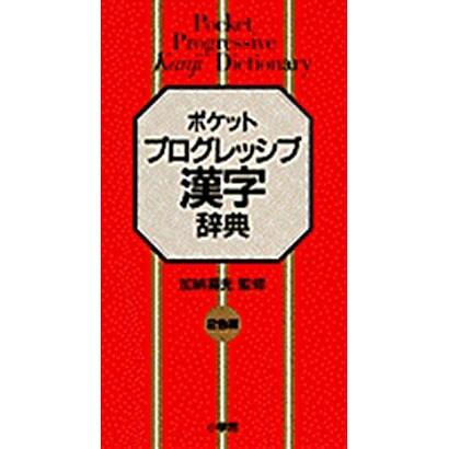 ポケットプログレッシブ漢字辞典-2色刷 [事典辞典]