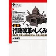 図解 行政改革のしくみ―「霞ヶ関」改革から地方分権まで、日本の論点48 [単行本]