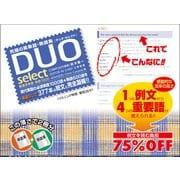 DUO(デュオ)セレクト-厳選英単語・熟語1600 [単行本]