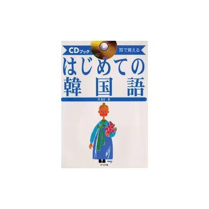 耳で覚えるはじめての韓国語―CDブック [単行本]