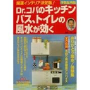 Dr.コパのキッチン、バス、トイレの風水が効く 体験証明版(主婦の友生活シリーズ) [ムックその他]