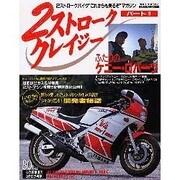2ストローククレイジー パート2-2ストロークバイクこれからも乗るぞマガジン(NEKO MOOK 193) [ムックその他]