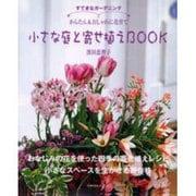 小さな庭と寄せ植えBOOK-かんたん&おしゃれに花育て(主婦の友生活シリーズ すてきなガーデニング) [ムックその他]