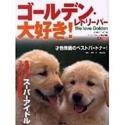 ゴールデン・レトリバー大好き-金色に輝くスーパーアイドルゴールデンに誰もが夢中(SEIBIDO MOOK Dog World Books) [ムックその他]