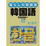 暮らしの単語集 韓国語 [全集叢書]
