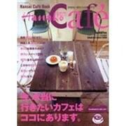 関西カフェブック-Hanako WEST Cafe(マガジンハウスムック) [ムックその他]