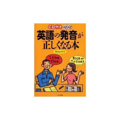 CD付き英語の発音が正しくなる本 [単行本]