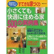 すてきな家づくり小さくても快適に住める家500の実例集(講談社MOOK 家を建てるとき最初に読む本) [ムックその他]