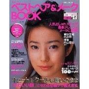 ベストヘア&メークBOOK 2001年夏・秋版-超かわいい(別冊JUNON) [ムックその他]