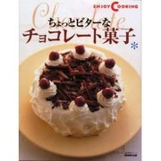 ちょっとビターなチョコレート菓子(生活実用シリーズ ENJOY COOKING) [ムックその他]
