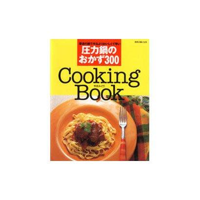 圧力鍋のおかず300-Cooking Book(別冊・主婦と生活) [ムックその他]