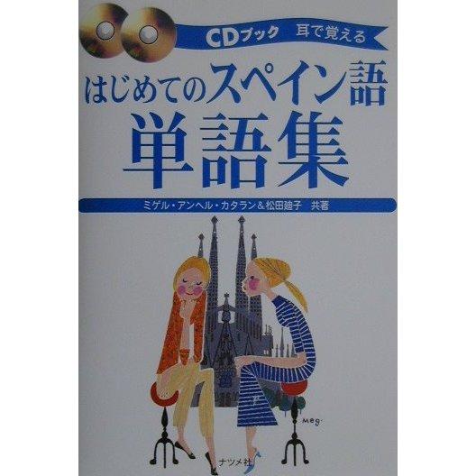 CDブック 耳で覚えるはじめてのスペイン語単語集 [単行本]