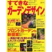 すてきなガーデンデザイン vol.3-プロと一緒に自分好みの庭をつくる(主婦と生活生活シリーズ) [ムックその他]
