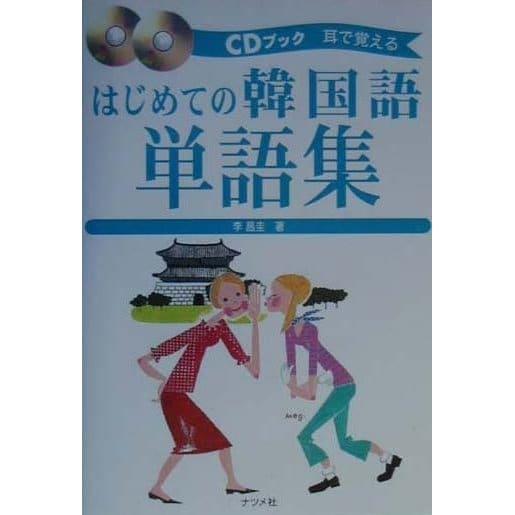 CDブック 耳で覚えるはじめての韓国語単語集 [単行本]