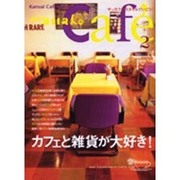 関西カフェブック 2-Hanako WEST Cafe(マガジンハウスムック) [ムックその他]
