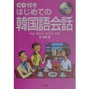 CD付き はじめての韓国語会話 [単行本]