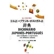 ローマ字で引く日本語-ブラジル・ポルトガル語辞典 [事典辞典]