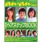 ヘアスナップBOOK 最新版-実例205人から好きな髪型を見つけよう(マガジンハウスムック) [ムックその他]