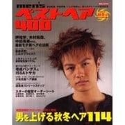 MEN'Sベストヘア400 2001秋冬号-男の髪型'01秋冬号(別冊JUNON) [ムックその他]