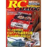 最新ラジコンカタログ 2001年版(SEIBIDO MOOK) [ムックその他]