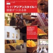 今すぐアジアンスタイルの部屋がつくれる本(別冊美しい部屋 petit maison) [ムックその他]