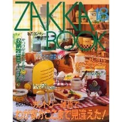 ZAKKA BOOK No.18(私のカントリー別冊) [ムックその他]