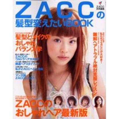 ZACCの髪型変えたいBOOK(別冊ヘア&メーク) [ムックその他]
