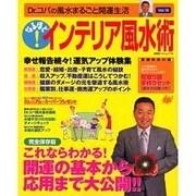 Dr.コパの風水まるごと開運生活 Vol.18(廣済堂ベストムック 18) [ムックその他]