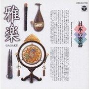 日本の楽器~雅楽~10