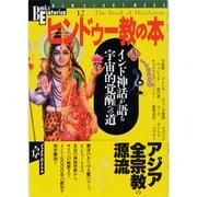 ヒンドゥー教の本(NEW SIGHT MOOK Books Esoterica 12号) [全集叢書]