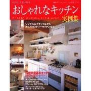 おしゃれなキッチン実例集-新築やリフォームに必ず役立つ(別冊プラスワン PLUS1 LIVING) [ムックその他]