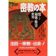 密教の本-驚くべき秘儀・修法の世界(NEW SIGHT MOOK Books Esoterica 1) [ムックその他]