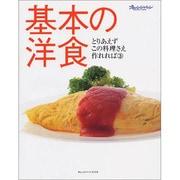 基本の洋食(ORANGE PAGE BOOKS とりあえずこの料理さえ作れれば 3) [ムックその他]