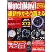 WatchNavi Vol.4(Gakken Mook) [ムックその他]