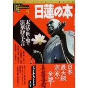 日蓮の本-末法の世を撃つ法華経の予言(NEW SIGHT MOOK Books Esoterica 5) [ムックその他]