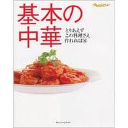 基本の中華(ORANGE PAGE BOOKS とりあえずこの料理さえ作れれば 4) [ムックその他]