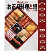 お正月料理と鍋(ORANGE PAGE BOOKS COOK BOOK 7) [ムックその他]