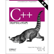 C++プログラミング入門 新版 [単行本]