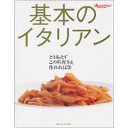 基本のイタリアン(ORANGE PAGE BOOKS とりあえずこの料理さえ作れれば 2) [ムックその他]
