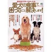 愛犬の食事で、困ってること解決します(エイムック 279 愛犬のトラブル・バスターズ 2) [ムックその他]