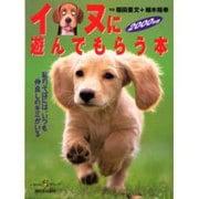 イヌに遊んでもらう本 2000年版(KAWADE夢ムック) [ムックその他]